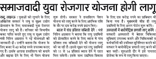 Samajwadi Yuva Rojgar Yojana 2016, Schemes News Hindi Latest