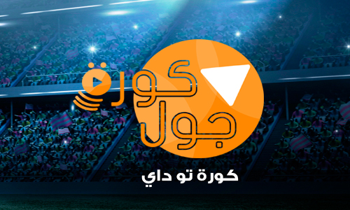 Image result for مشاهدة مباريات اليوم بث مباشر موقع كورة 2 داي | kooora2day