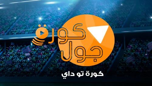 مشاهدة مباريات اليوم بث مباشر موقع كورة 2 داي   kooora2day