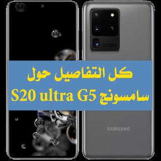 سعر و مواصفات سامسونج S20 بالتفصيل Samsung Galaxy S20 Ultra 5G