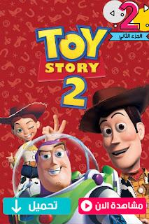 مشاهدة وتحميل فيلم حكاية لعبة الجزء الثاني Toy story 2 1999 مترجم عربي