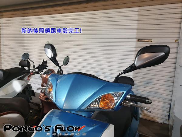 [二代新勁戰]DIY更換後煞車拉桿座&龍頭車殼更換5071