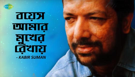 Boyesh Amar Mukher Rekhay Lyrics by Kabir Suman