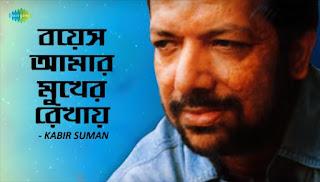 Boyesh Amar Mukher Rekhay Lyrics (বয়েস আমার মুখের রেখায়) Kabir Suman