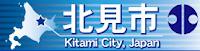 http://www.city.kitami.lg.jp/