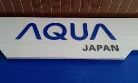 Lowongan Kerja Aqua Japan Lampung