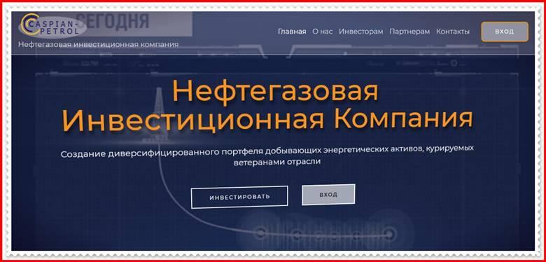 Мошеннический сайт caspian-petrol.com – Отзывы, развод, платит или лохотрон? Мошенники CASPIAN-PETROL