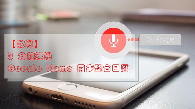 【教學】 3 分鐘速學 Google Home 同步整合日曆