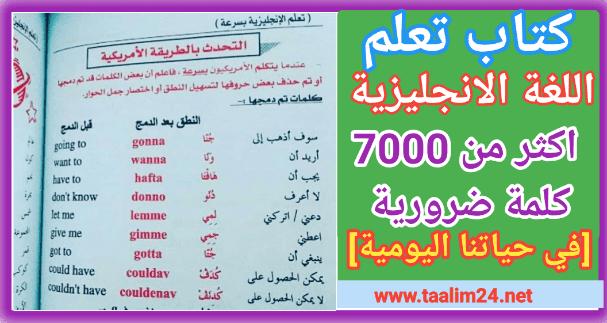 كتاب أهم 7000 كلمة  في اللغة الإنجليزية مترجمة باللغة العربية