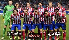 مشاهدة مباراة أتلتيكو مدريد ونجوم الدورى الامريكى اليوم بث مباشر مباراة ودية