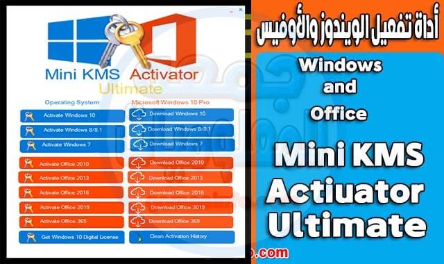 تحميل أداة تفعيل الويندوز والأوفيس | Mini KMS Activator Ultimate 2.1