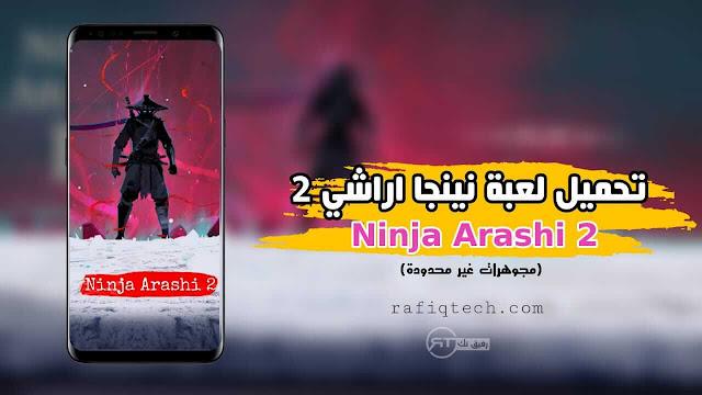 تحميل لعبة نينجا أراشي  Ninja Arashi 2 mod - احدث إصدار (مجوهرات وأموال غير محدودة )