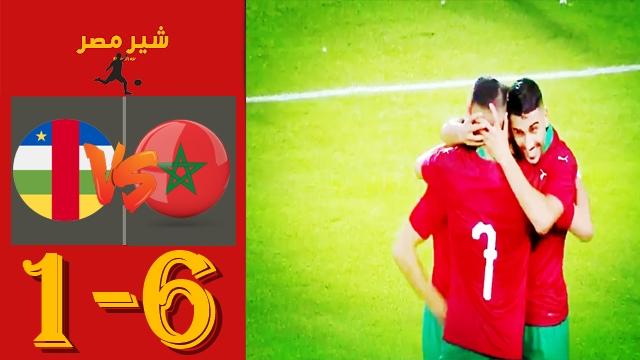 مباراة افريقيا الوسطي والمغرب - موعد مباراة المغرب اليوم أمام افريقيا الوسطي - مباريات تصفيات امم افريقيا اليوم