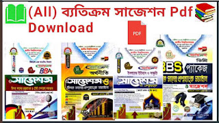 ব্যতিক্রম সাজেশন Pdf Download