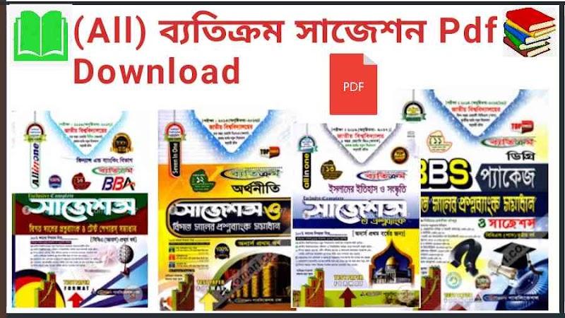 ব্যতিক্রম সাজেশন Pdf Download (All)