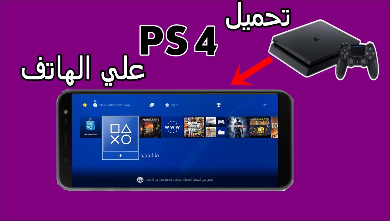 تحميل محاكي PS4 علي الاندرويد وتشغيل جميع الالعاب