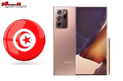 سعر سامسونج جالاكسي نوت 20 في تونس Samsung Galaxy Note 20 prix Tunisie