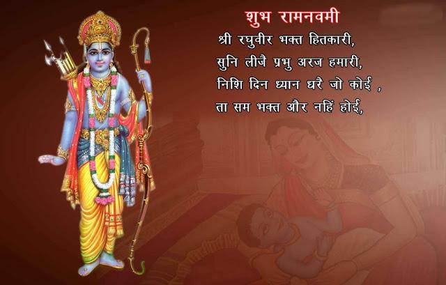 Happy Ram Navami Quotes in Hindi Font
