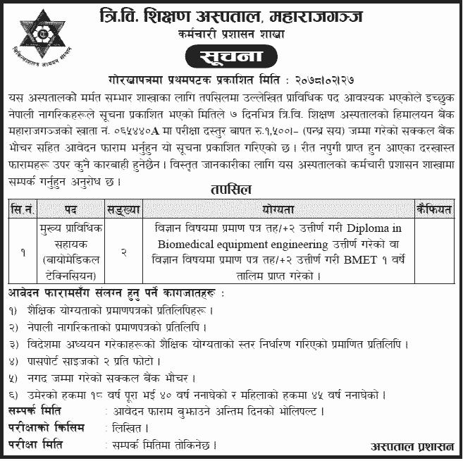 TU Teaching Hospital Kathmandu Vacancy Announcement