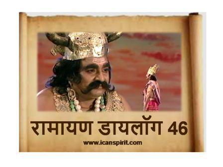 Ramayan Dialogue 46