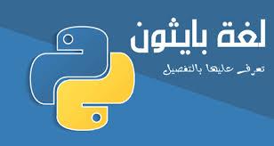 كورس تعلم لغة بايثون Python مجاناً من الصفر الى الأحتراف