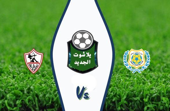 نتيجة مباراة الزمالك والإسماعيلي اليوم الأحد 9-02-2020 الدوري المصري
