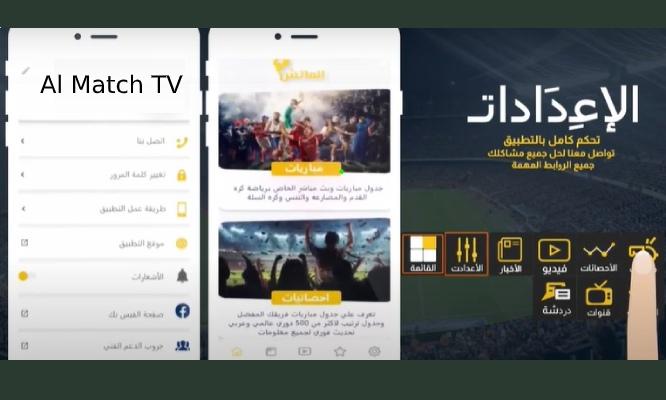 تحميل تطبيق بي إن شوت للبث المباشر للمباريات برابط مباشر