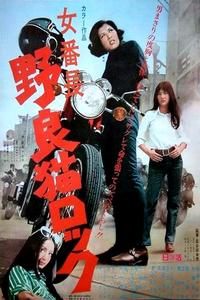Watch Stray Cat Rock: Delinquent Girl Boss Online Free in HD
