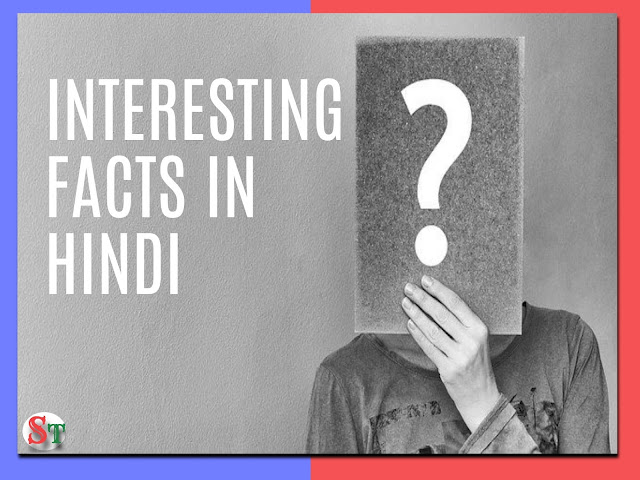 interesting facts in hindi