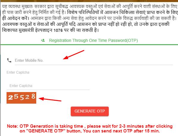 how-to-apply-epass-online-hindi