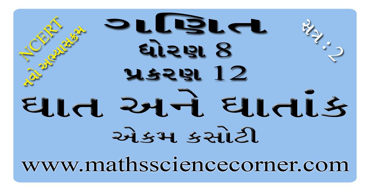Maths Std 8 Ch 12 Ekam Kasoti