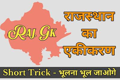 राजस्थान का एकीकरण ( Integration of Rajasthan  )