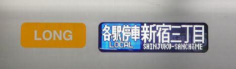 東急東横線 東京メトロ副都心線直通 通勤特急 新宿三丁目行き6 西武40050系
