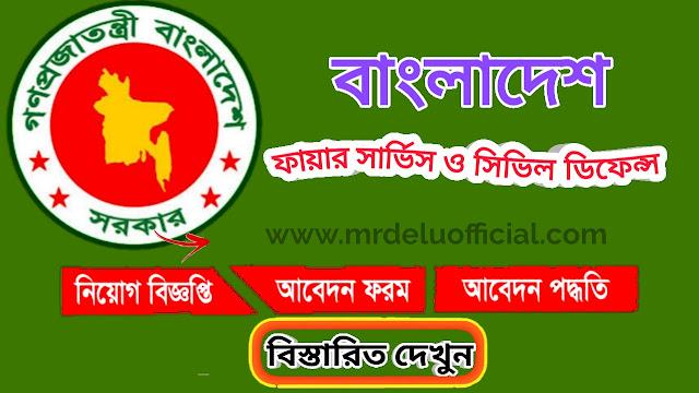 বাংলাদেশ ফায়ার সার্ভিস ও সিভিল ডিফেন্স নিয়োগ বিজ্ঞপ্তি ২০২০-Bangladesh fire service job circular 2020
