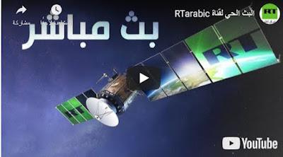 البث الحي لقناة RTarabic