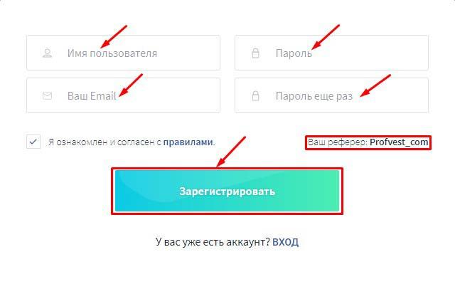 Регистрация в Cyber Trade 2