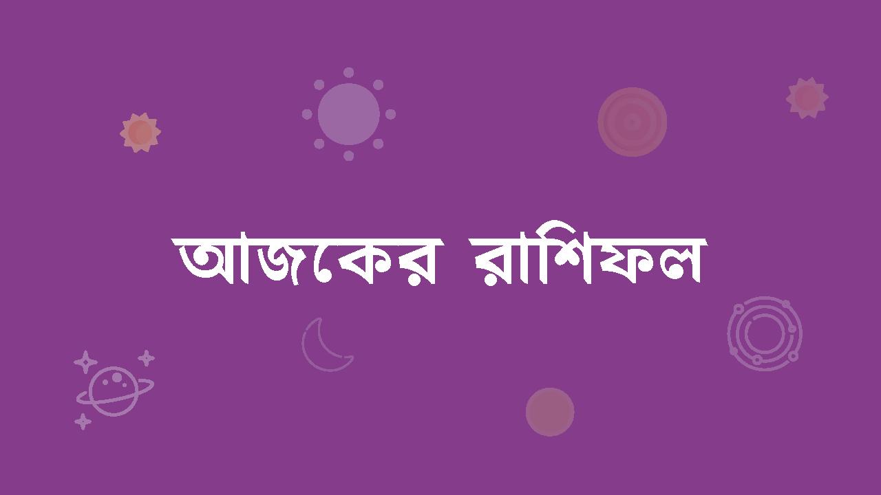 Today Rashifal in Bengali 20 February