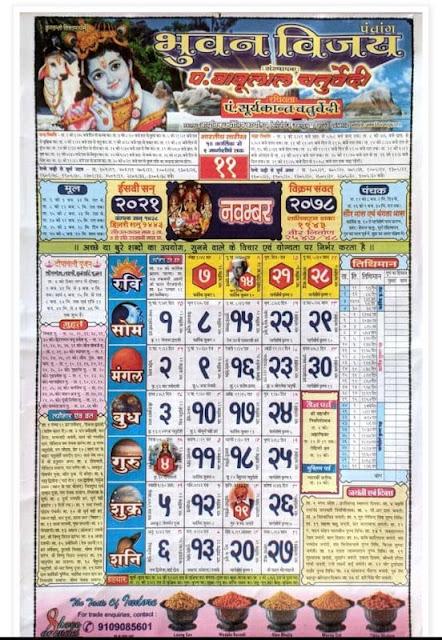 November Babulal Chaturvedi Calendar 2021