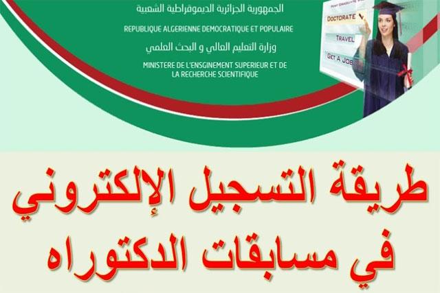 كيفية التسجيل في مسابقة الدكتوراه للطلاب الجزائريين