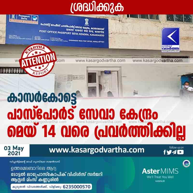 Kasargod Passport Service Center will be closed till May 14