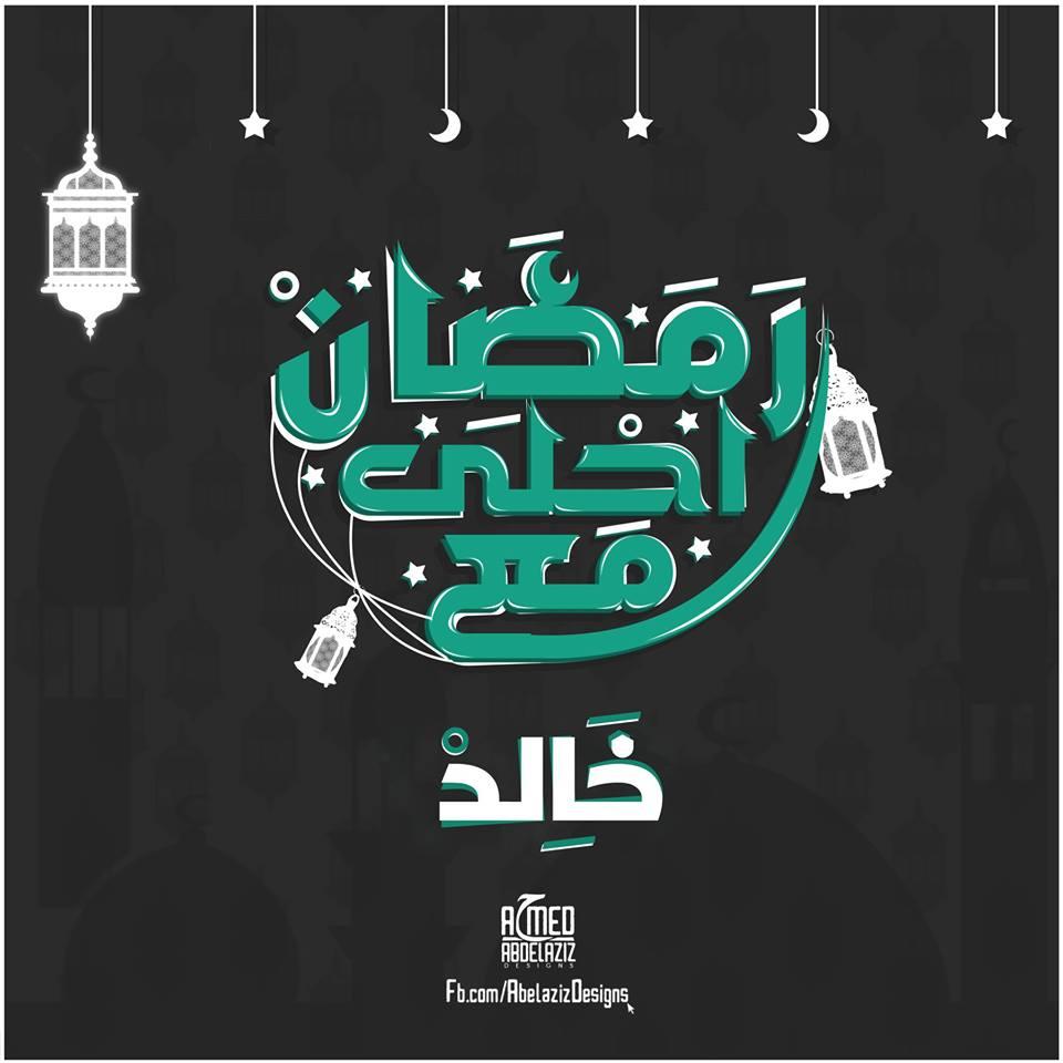 رمضان احلي مع خالد