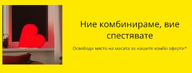 КОМБО ОФЕРТИ икеа
