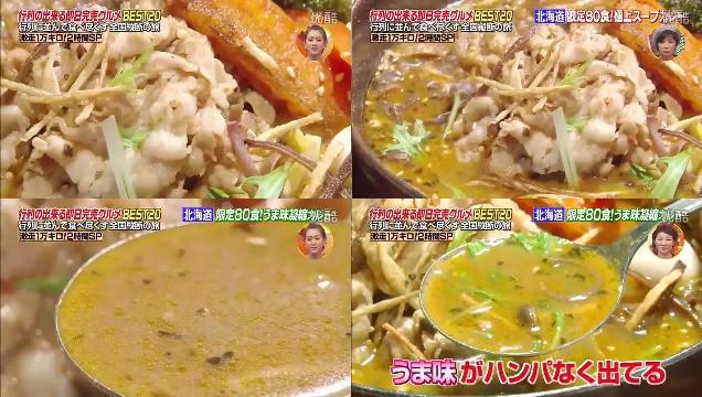 ซุปแกงกะหรี่ที่อัดแน่นไปด้วยรสชาติแห่งฮอกไกโด