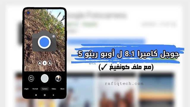 تنزيل Google Camera 8.1 لـهاتف  Oppo Reno 5 (Pro)  (شرح التثبيت مع ملف الكونفيغ)