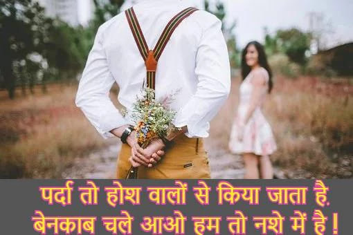 hindi love status for boyfriend