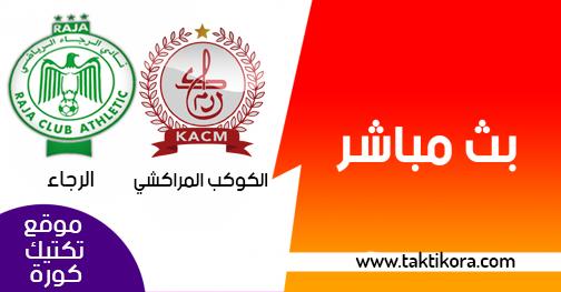 مشاهدة مباراة الرجاء والكوكب المراكشي بث مباشر 03-04-2019 الدوري المغربي