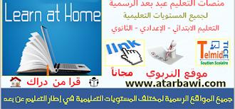 جميع المواقع الرسمية لمختلف المستويات التعليمية في إطار التعليم عن بعد