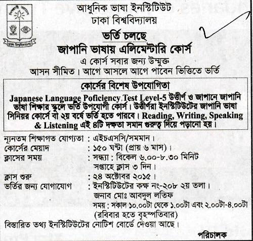 All Admission info BD: Source: Daily Prothom Alo, Published date: October 16, 2015