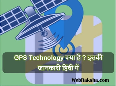 gps-technology