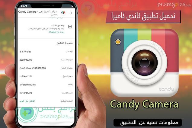 معلومات تحميل كاندي كاميرا 2021